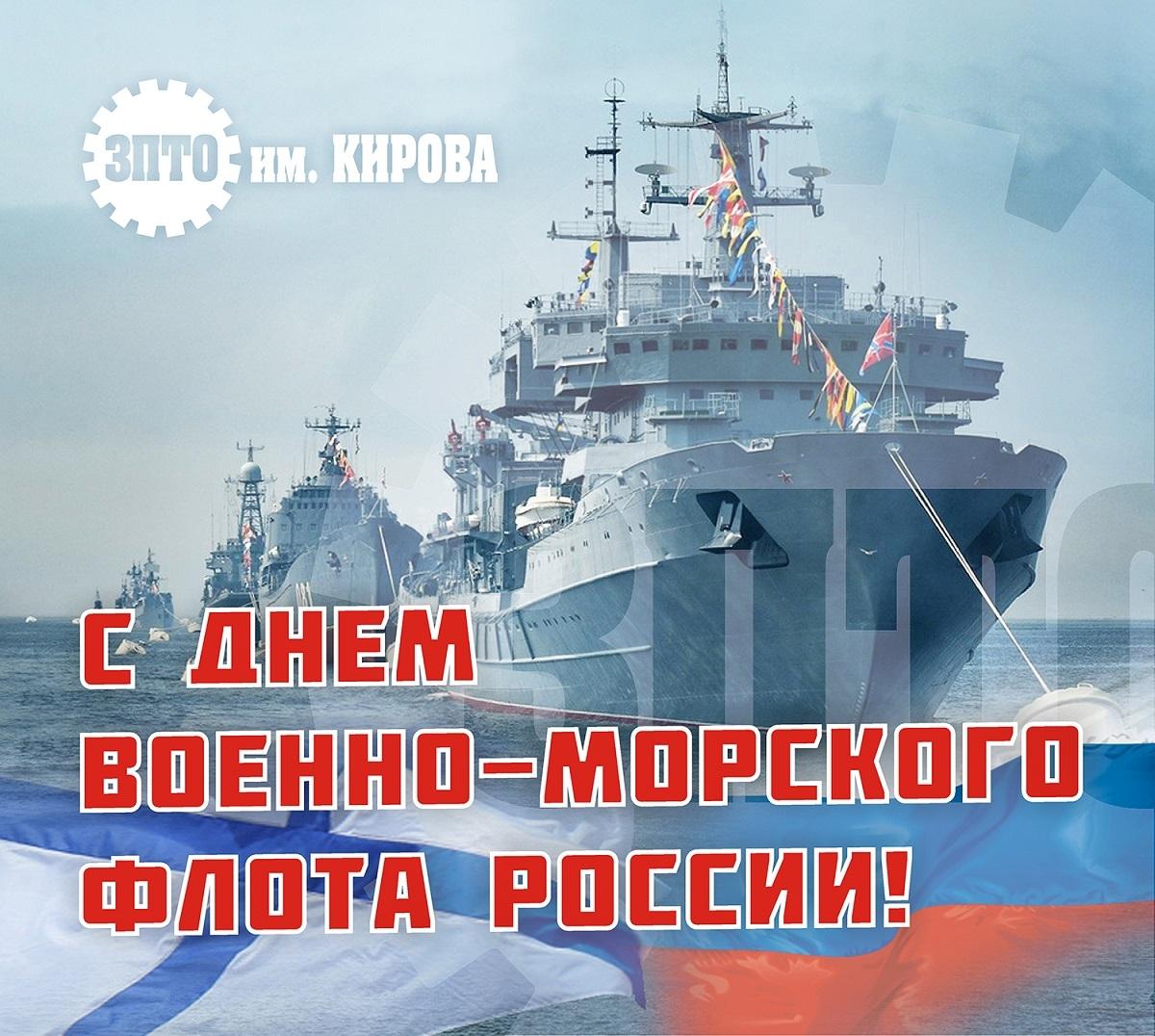 Губернатор поздравление с днем военно-морского флота